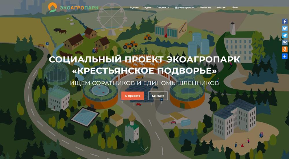 ecoagropark-ru-webseite_